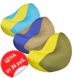 Кресла мешки Classic оксфорд/дюспо разноцветные